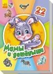 22 картинки (новые ): Мамы и детеныши (р)
