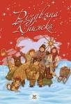 Найкращий подарунок: Різдвяна книжка (червона) укр