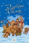 Найкращий подарунок: Різдвяна книжка (синя) укр