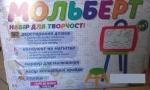 """Набор для творчества """"Мольберт №3"""""""