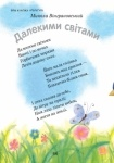 """Твоя книга : 1 рік"" (укр)"