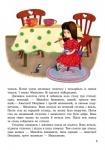 """""""Казочки доні та синочку: Лісові казки"""" (укр)"""