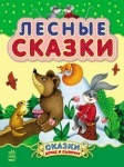 """""""Казочки доні та синочку: Лесные сказки"""" (рус)"""