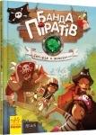 """Книга """"Банда піратів : Історія з діамантом"""" (укр)"""