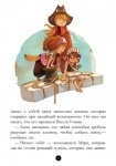 """Книга """"Банда пиратов: История с бриллиантом"""" (рус)"""