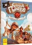 """Книга """"Банда піратів: Таємничий острів"""" (укр)"""