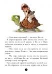 """Книга """"Банда пиратов: Корабль-призрак"""" (рус)"""