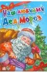 Наш любимый Дед Мороз (р)