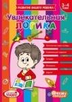 """Книга обучающая, """"Увлекательная логика"""" 3-4 года"""