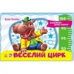"""Книжка-ростомер (нов.): """"Веселий цирк"""" (укр)"""