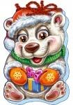 З Новим роком! (м якi): Белый медведь (р)
