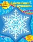Книжка- листівка 2015: Снежинки-пушинки (р)