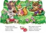 Дружные зверята: Белочка (р)