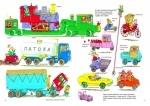 Ричард Скарри : Автівки, вантажівки та все, що рухається (у)