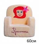 Кресло Русалочка