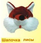 Шапочка лисы