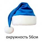 Шапочка новогодняя синяя, ТМ Золушка Украина
