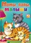 """Детская книга """"Мамы, папы, малыши"""" (рус)"""