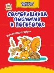 Библиотека школьника: Сокровищница пословиц и поговорок рус.