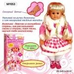 """Кукла интерактивная """"Ангелина"""""""