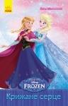 Frozen. Для моїх нотаток : Крижане серце (у)