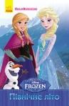 Frozen. Для моїх нотаток : Північне літо (у)