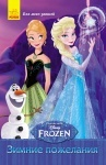 Frozen. Для моїх нотаток: Зимние пожелания (р)