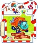 """Пазл кн. """"Машинки"""" : Машини-будівники"""