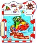 """Пазл книга """"Машинки"""" : Морями-океанами"""