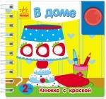 Книжка з фарбою: В доме (р)