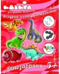 """Фигурки из гипса """"Динозаврики"""""""