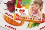"""Набор детских карточек """"Овощи"""", 15 шт в наборе (укр)"""