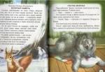 Завтра в школу: Рассказы о животных