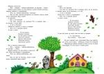 Казочки доні та синочку: Маленькие сказки (рус) (сборник 1)