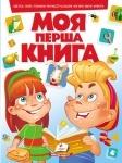 Моя первая книга №2 (зеленая), рус