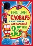 English. Cловарь в картинках для малышей А4 (рус)