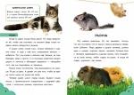 Теперь я могу читать: О животных. От мышки до слона (р)