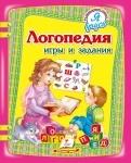 """Книга """"Логопедия: игры и задания"""""""