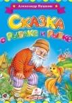 "Книжка А5 Пушкин А.С. ""Сказка о рыбаке и рыбке"""