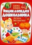 Энциклопедия дошкольника. (рус.)