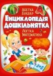 Енциклопедія дошкільнятка. (укр)