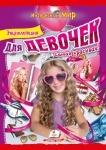 Энциклопедия для девочек. Самая красивая