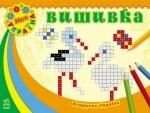 Узоры Украини: Вышивка (у)