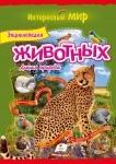 Энциклопедия животных. Дикая природа. Гепард