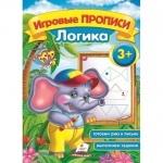 """Игровые прописи """"Логика 3"""" рус."""