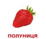 """Карточки большие украинские с фактами, ламинированные """"Ягоди"""""""