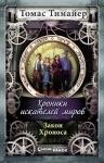 Хроники искателей миров. Закон Хроноса. Книга 5 (рус.)