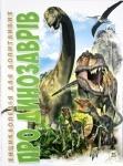 Энциклопедия для любознательных: Про динозавров(укр.)
