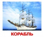 """Карточки большие русские с фактами, ламинированые """"Транспорт"""""""
