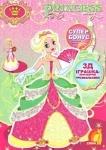 "Книга дитяча ""Книжка-іграшка Princess Story Книга 1"" (укр.)"